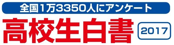 特集 高校生白書2017