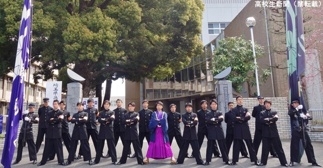 川越 高校 応援 団