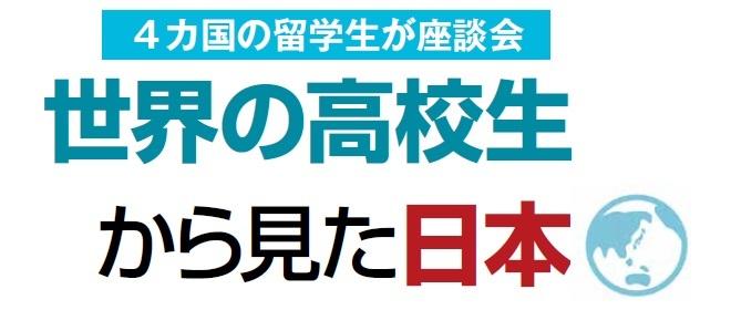 世界の高校生から見た日本