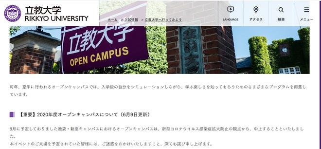 大学 合格 発表 日 立教